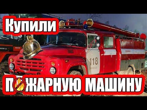 Купили пожарный ЗИЛ 130