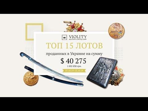 ТОП дорогих лотов за 07.10-13.10. Аукцион Виолити 0+ photo