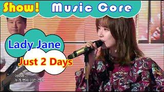 [HOT] Lady Jane - Just 2 Days, 레이디제인 - 이틀이면 Show Music core 20160827