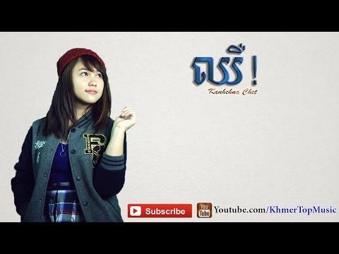chher-hurtlyric-video-kanhchna-chet-original-song-khmer-top-music