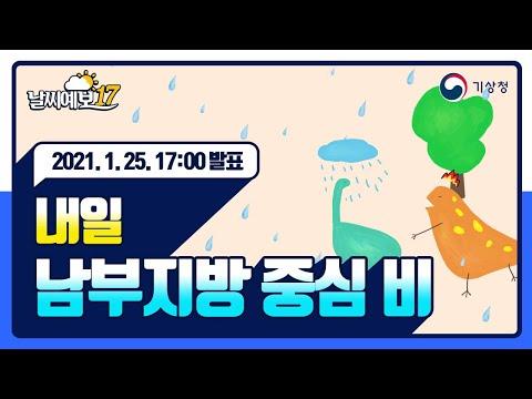[날씨예보17]내일 남부지방 중심으로 비, 1월 25일 17시 발표