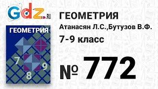 № 772 - Геометрия 7-9 класс Атанасян