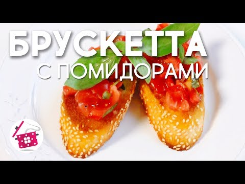 БРУСКЕТТА с помидорами. Bruschetta with Tomato and Basil. Готовим дома