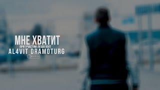 AL4VIT x Dramoturg - Мне хватит   KVIT PRODUCTION
