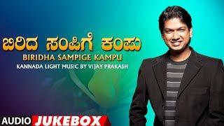 Vijay Prakash - Biridha Sampige Kampu Jukebox | Vijay Prakash Songs | Kannada Bhavageethegalu width=