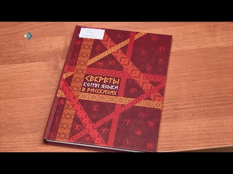 Сегодня презентовали научно-популярную книгу «Секреты коми языка в рассказах».