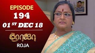 ROJA Serial | Episode 194 | 01st Dec 2018 | ரோஜா | Priyanka | SibbuSuryan | Saregama TVShows Tamil