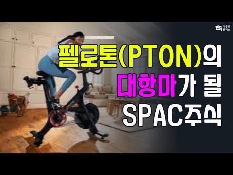 펠로톤(PTON)의 대항마가 될 SPAC 주식 !