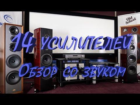 14 усилителей для аудио. Обзор со звуком #Soundex_review