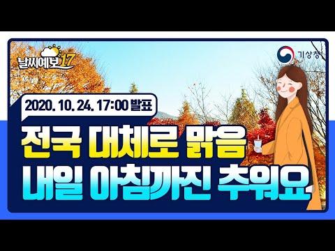 [날씨예보17] 전국 대체로 맑음 내일 아침까진 추워요, 10월 24일 17시 발표