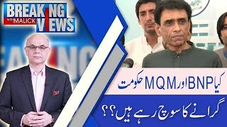 Breaking Views With Malick   Exclusive Program with Akhtar Mengal   20 Oct 2018   92NewsHD