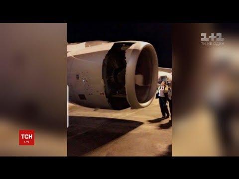На чесному слові та з пробитим двигуном літак повернувся до аеропорту Сіднея