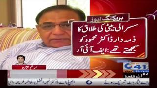 Dr. Mehmood Aleem murder case registered | City 41