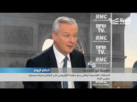 فرنسا ترفض رسو سفينة أكواريوس على شواطئ مرسيليا