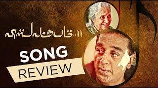 Viswaroopam 2 Single Track Song Review | Naanaagiya Nadhi Moolamae | Kamal Haasan, Ghibran