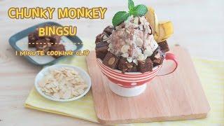 Chunky Monkey Bingsu สูตรอาหาร วิธีทำ แม่บ้าน