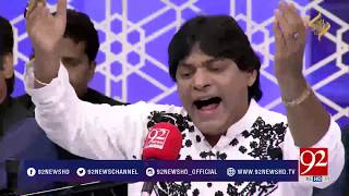 Naat   Gunah garo na ghabrao ye jannat hai Muhammad ki   Sher Miandad   26 May 2018   92NewsHD