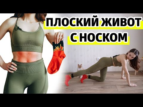 Как ПОХУДЕТЬ с помощью НОСКОВ в Домашних Условиях *рабочие упражнения*
