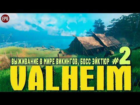 Valheim   Соло выживание в мире викингов   Прохождение #2   1й Босс Эйктюр (стрим)
