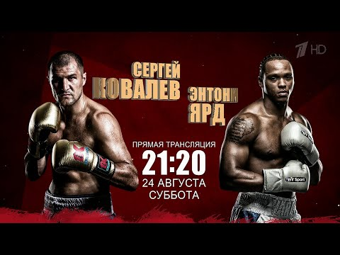 Схватку чемпиона по боксу Сергея Ковалева и британца Энтони Ярда покажет Первый канал.