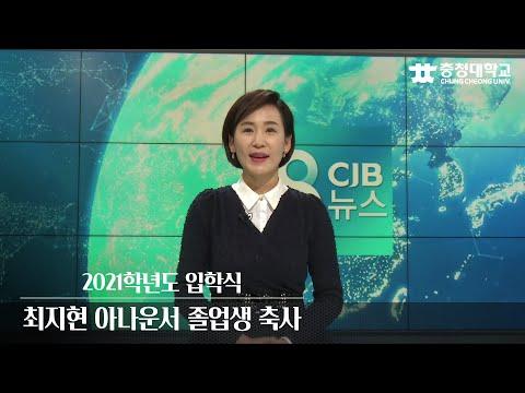 [2021학년도 충청대학교 입학식] CJB 최지현 아나운서 졸업생 축사 프리뷰 이미지