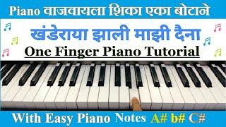 Khanderaya Zali Mazi Daina || simple piano notes || learn to play music