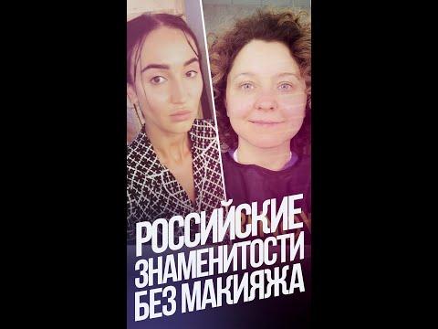 Российские звезды без макияжа (Часть 2) / #Shorts