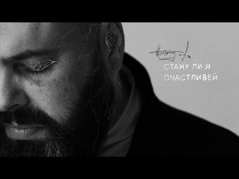 Максим Фадеев — Стану ли я счастливей (Премьера трека, 2018)
