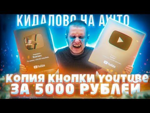 Кидалово на Avito! Купил золотую кнопку YouTube за 5000р!