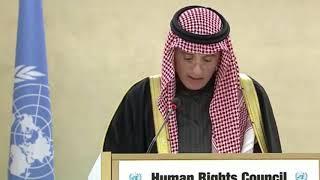 كلمة معالي وزير الخارجية في الجزء رفيع المستوى لدورة مجلس حقوق الإنسان السابعة والثلاثين
