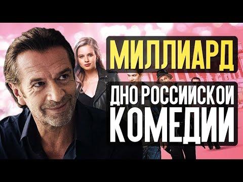 МИЛЛИАРД — ДНО РОССИЙСКОЙ КОМЕДИИ! (обзор фильма)