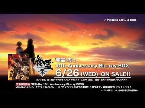 「喰霊-零-」10th Anniversary Blu-ray BOX 番宣CM