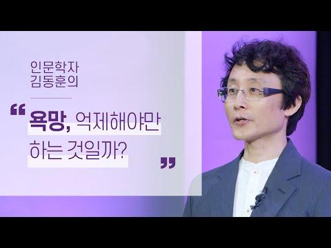 욕망, 억제해야만 하는 것일까? | 인문학자 김동훈 1부 | 브랜드 인간 삶