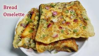 Bread Omelette Recipe || Bread Omelet || Breakfast & Snack Item