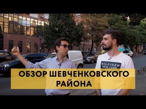 Где жить в Киеве? | Шевченковский район | Дмитрий Струк о жизни в тихом центре photo