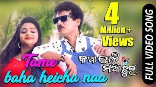 Tame Baha Heicha Na Video Song | Riya, Avisekh, Aman, Papu | Katha Deli Matha Chuin