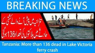 Tanzania: More than 136 dead in Lake Victoria ferry crash | 21 Sep 2018 | 92NewsHD