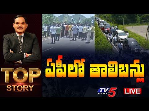LIVE: ఏపీలో తాలిబన్లు! | Top Story Debate with Sambashiva Rao | AP Politics | TDP | YSRCP | TV5 News