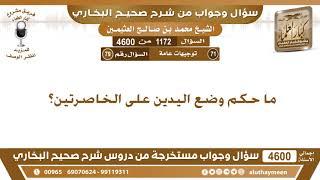 1172 - 4600 ما حكم وضع اليدين على الخاصرتين؟ ابن عثيمين