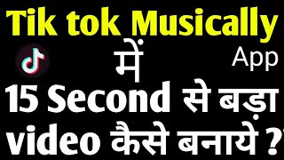 HOW TO MAKE MORE THAN 15 SEC VIDEO IN MUSICALLY TIK TOK