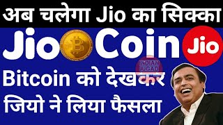 Jio Coin : Reliance Jio planning its own cryptocurrency called JioCoin