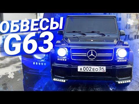 G63 AMG ОБВЕСЫ на СТАРЫЙ ГЕЛИК