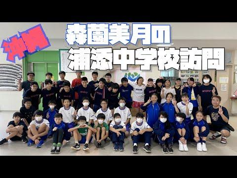 【沖縄】学校訪問!浦添中学校!【卓球/琉球アスティーダ】