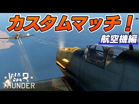 【War Thunder】#31 カスタムバトル誰でも参加してね【たまむち/エイ】