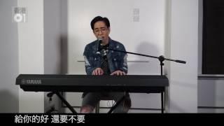 【01音樂】黃千庭 - 你好不好 (Cover)|音樂