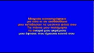 ΥΠΗΡΧΑΝ ΟΡΚΟΙ - ΚΑΡΑΟΚΕ