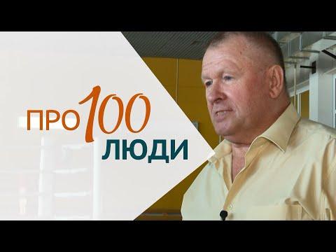 Про100 люди. Михаил Мартынов