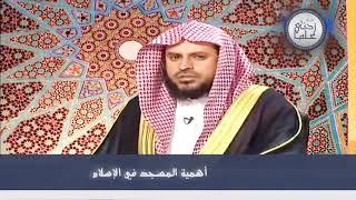 أهمية المسجد في الإسلام || الشيخ عبدالعزيز الطريفي