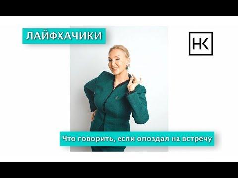 Наталья Козелкова. Что говорить, если опоздал на встречу photo