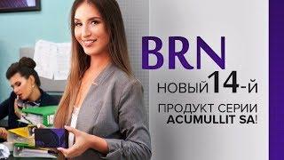 BRN - новый продукт компании APL. Подробности